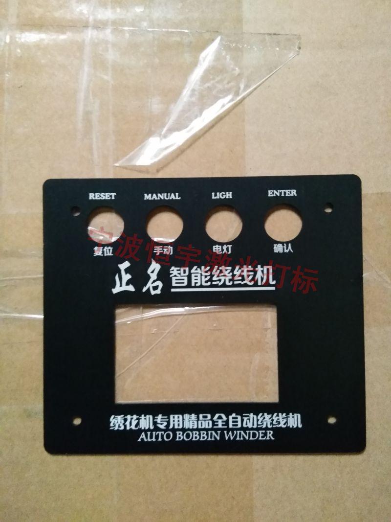 宁波宁海县标牌铭牌激光刻字