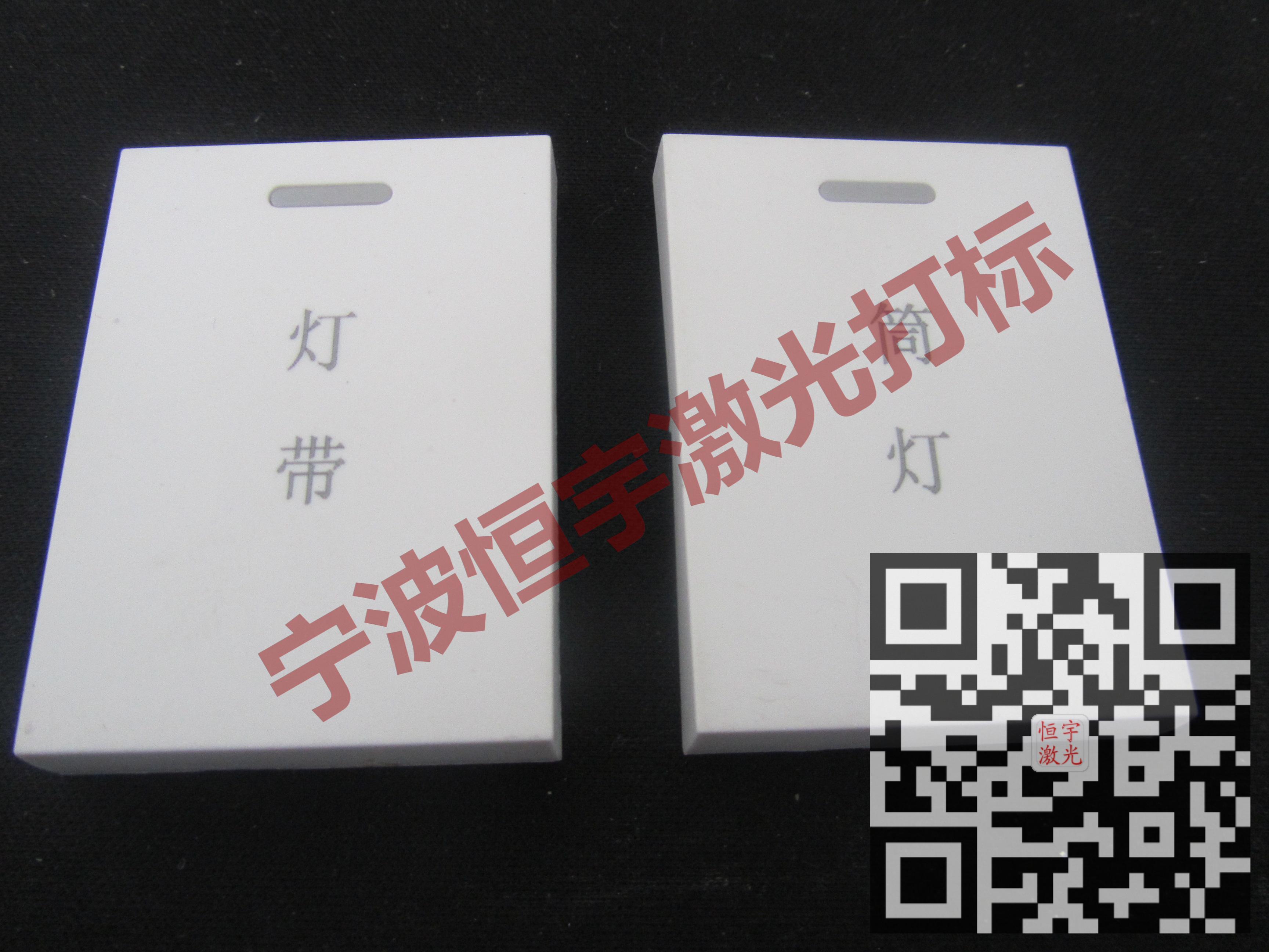 宁波江北区塑料产品激光刻字