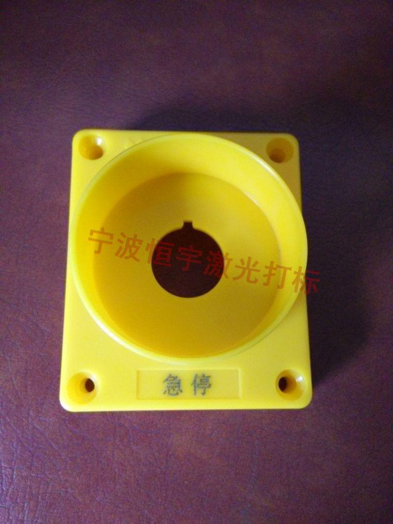 宁波象山县塑料产品激光雕刻